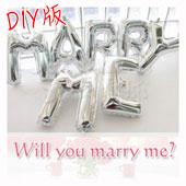 Marry Me 字母球組(自行充氣DIY版)