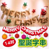 Merry christmas 字母球組<可宅配>