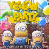 小小兵黃色派對