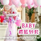 Baby禮籃佈置包套5200限定配送<特定區域>免運費