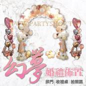 幻夢 婚禮佈置 [售價13800]