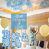 愛情佈置-浪漫藍色風情
