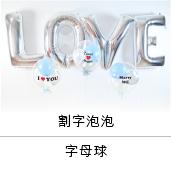 訂字泡泡+字母氣球