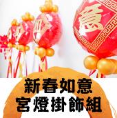 新春如意宮燈掛飾組[售價1350]