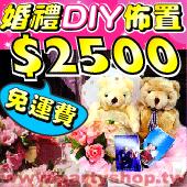 DIY婚禮佈置包套 2500元(裝箱宅配)