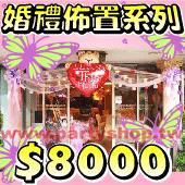 婚禮佈置包套翩翩起舞$8000<限定配送免運費>