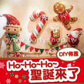 Ho~Ho~Ho~聖誕來了 < DIY佈置包 >