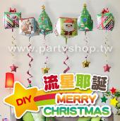 流星聖誕/3入 < DIY佈置包 >