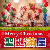 Merry Christmas聖誕滿屋[售價2200] <自取>