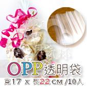 """OPP透明袋 7""""/17cm x 9""""/22cm"""