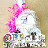 """OPP透明袋 7""""/17cm x 10""""/25cm"""