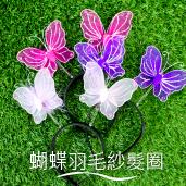 蝴蝶羽毛紗髮圈
