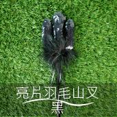 黑-亮片羽毛山叉[T12]