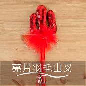 紅-亮片羽毛山叉[T6]