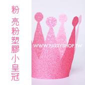 粉-亮粉塑膠小皇冠/6入[T4]