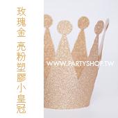 玫瑰金-亮粉塑膠小皇冠/6入[T4]