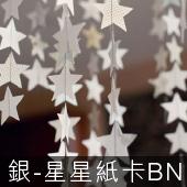 銀-星星紙卡BN[T10]