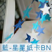 藍-星星紙卡BN[T10]