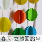 春天-立體圓點串BN黃橘綠[T10]