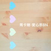 馬卡龍-愛心串BN[T10]