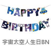 宇宙太空人生日BN[T4]