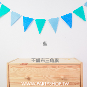 淺藍-不織布三角旗[T8]