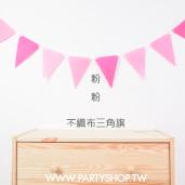 粉粉-不織布三角旗[T8]