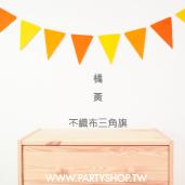 橘黃-不織布三角旗/12片[T8]