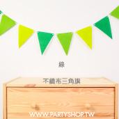 綠-不織布三角旗/12片[T8]