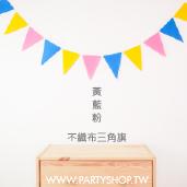 黃藍粉-不織布三角旗/12片[T8]