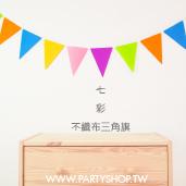 七彩-不織布三角旗/12片[T8]