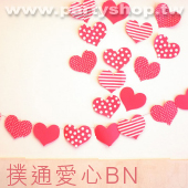 撲通愛心BN[T15]