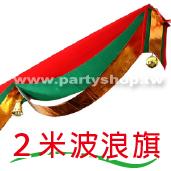 金--2米波浪旗[T5]
