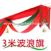 大紅(印金星)--大3米波浪旗[T5]
