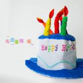 布面蛋糕帽[T6]