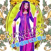 文藝復興-典雅公主