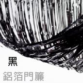 黑-鋁箔門簾/長2米*寬1米[T3]