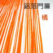橘-鋁箔門簾/長2米*寬1米[T3]