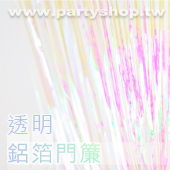 透明七彩-長 鋁箔門簾/長3米*寬1米[T3]