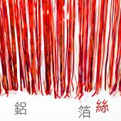 紅-鋁箔絲1米*15cm/單 [T10]