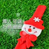 雪人-耶誕巧飾圈圈[20]