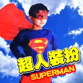 超人裝扮[T5]