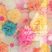 紙花球-40公分[T5]