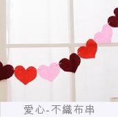 愛心-不織布串[T8]