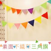 素面不織布三角旗/15片[T10]