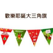 歡樂耶誕大三角旗[T15]