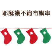 耶誕襪不織布旗串[T15]