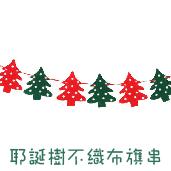 耶誕樹不織布旗串[T15]