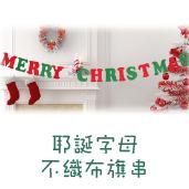耶誕字母不織布旗串[T15]