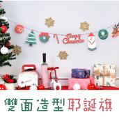 雙面造型耶誕旗[T10]